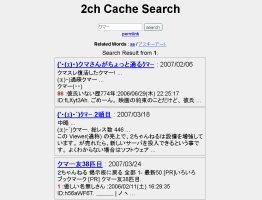 ちゃん 検索 2